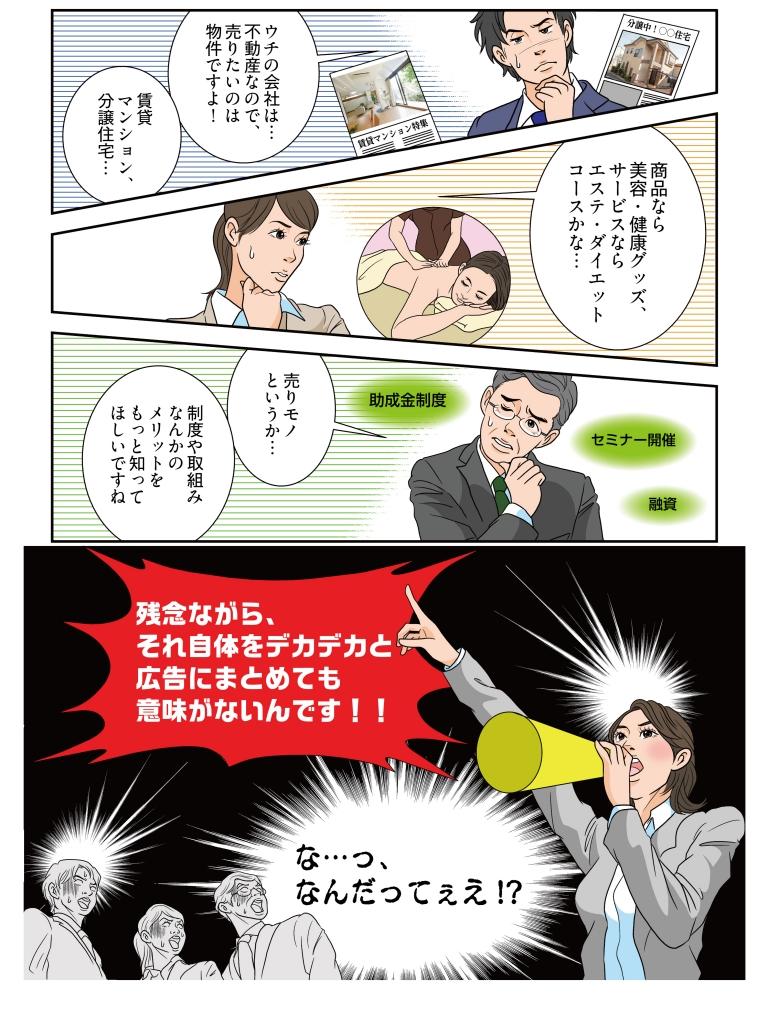 漫画 広告